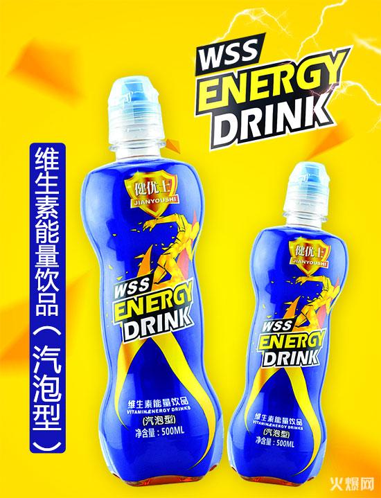 健优士新型汽泡型运动饮料