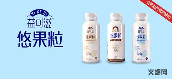 益可滋悠果粒酸奶