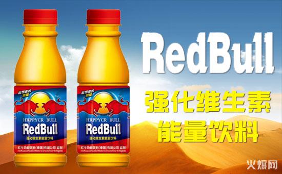 RedBull维生素饮料