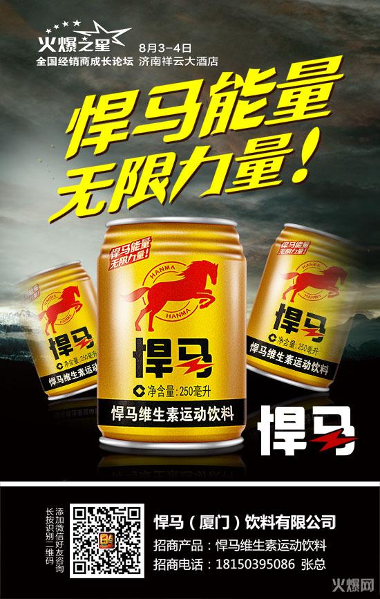 悍马(厦门)饮料有限公司