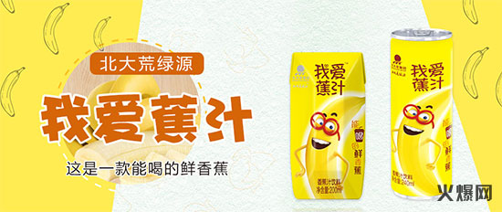 差异化谋求红利,个性化独步市场!我爱蕉汁香蕉汁打造市场爆品!
