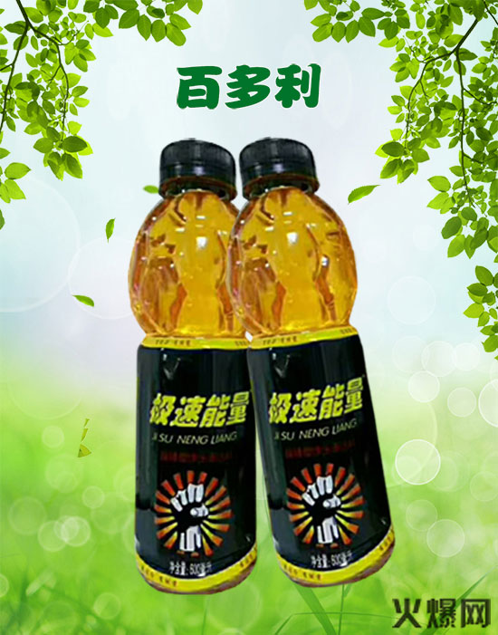 极速能量维生素饮料