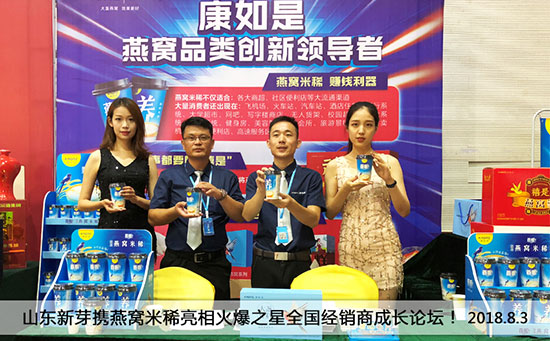 山东新芽生物科技有限公司