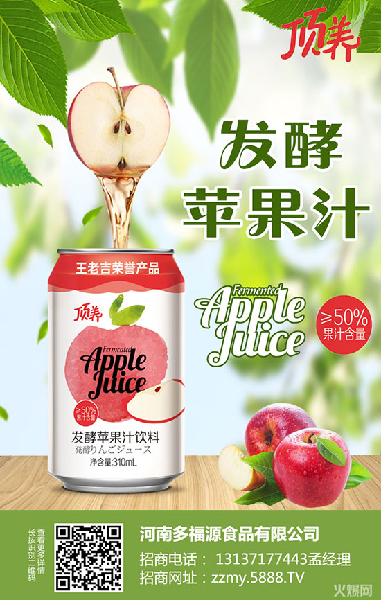 顶养果园发酵苹果汁