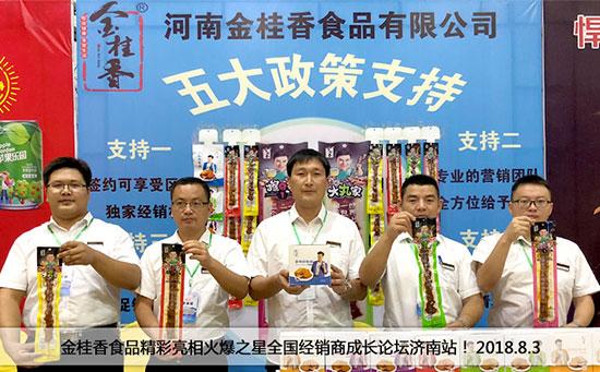 河南金桂香食品有限公司火爆之星全国经销商成长论坛济南站