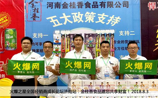 河南金桂香食品有限公司火爆之星全国经销商成长论坛济南站邀您共享财富