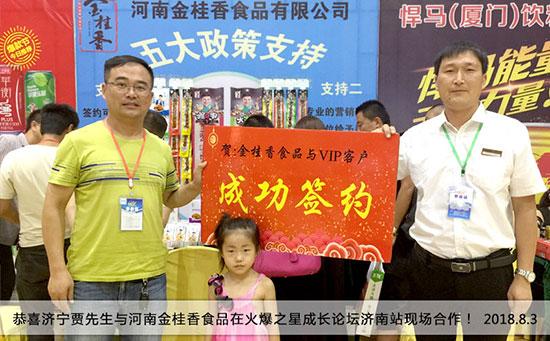 济宁贾先生与河南金桂香食品有限公司火爆之星全国经销商成长论坛济南站现场合作!