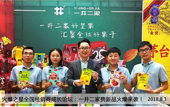 火爆之星全国经销商成长论坛济南站:一井二家食品携新品火爆来袭
