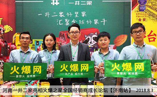 河南一井二家亮相火爆之星全国经销商成长论坛济南站