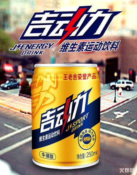 吉动力维生素运动饮料