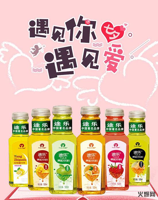 果汁饮料市场大爆发,遇见你,遇见爱,途乐果粒饮料陪你浪漫七夕!