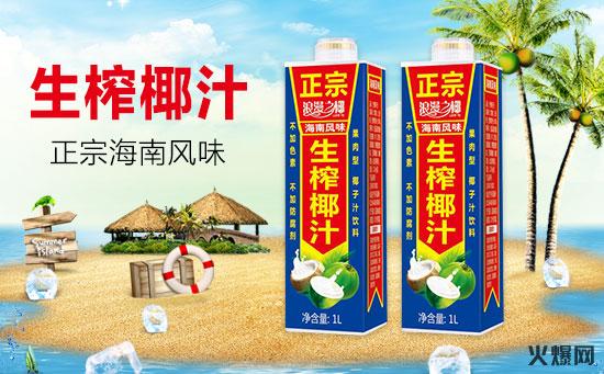 正宗海南生榨椰子汁