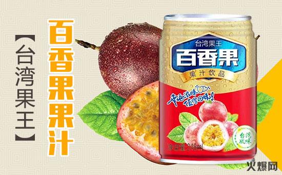 台湾果王百香果果汁