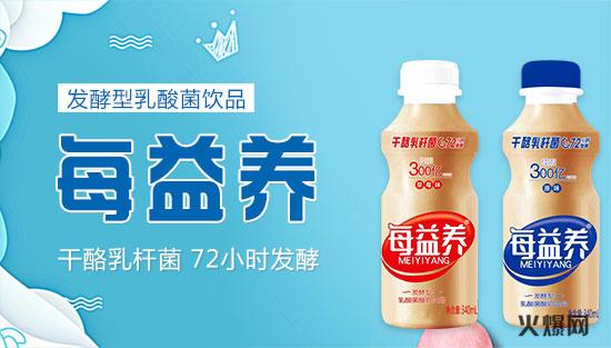 每益养乳酸菌饮品