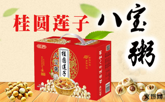 为这个中秋,提前选上一款好粥--欧珍桂圆莲子八宝粥!