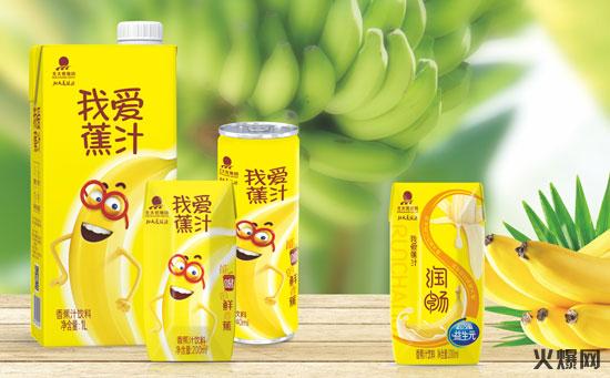 """爱香蕉汁香蕉汁饮料震撼来袭!看这股""""黄色""""狂潮如何撬起整个食品饮料市场!"""