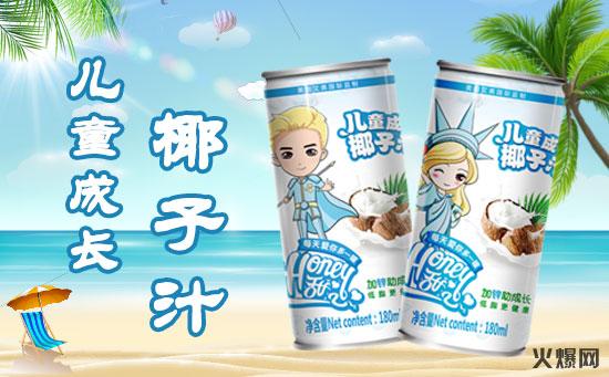 Honey甜心儿童成长椰子汁,原汁原味,美味源于品质!