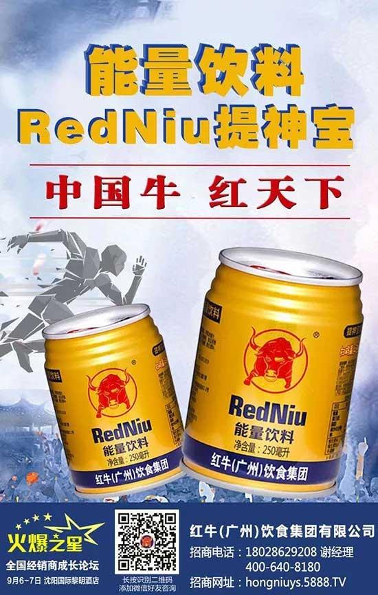 盛况空前,咨询不断!火爆之星全国经销商成长论坛沈阳站,RedNiu提神宝能量饮料大受欢迎!