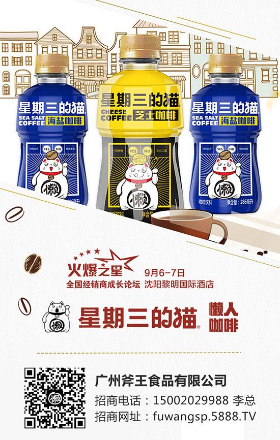 火爆之星全国经销商成长论坛沈阳站广州斧王新品