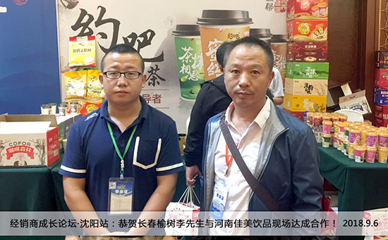 恭贺长春榆树李先生与河南佳美饮品现场达成合作