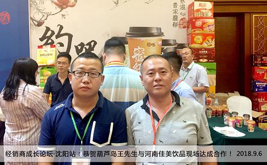 恭贺葫芦岛王先生与河南佳美饮品现场达成合作
