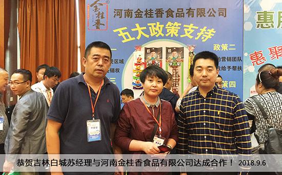 恭贺吉林白城苏经理与河南金桂香食品有限公司达成合作!