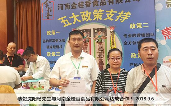 恭贺沈阳杨先生与河南金桂香食品有限公司达成合作!