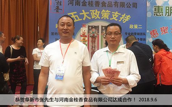 恭贺阜新市张先生与河南金桂香食品有限公司达成合作!