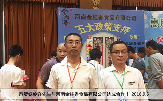 恭贺铁岭许先生与河南金桂香食品有限公司达成合作!