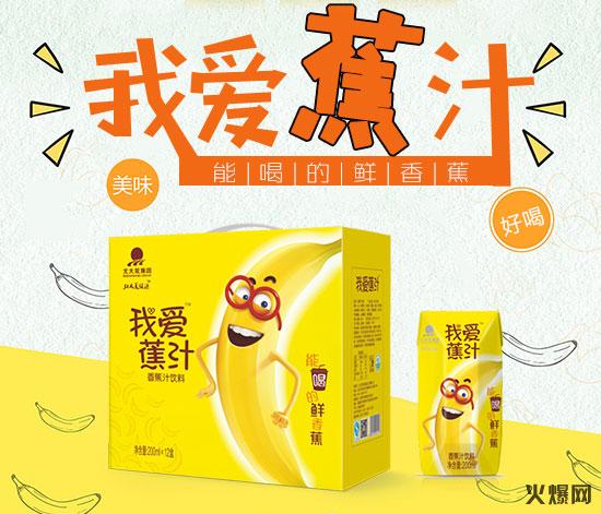 """我爱蕉汁香蕉汁,品质""""双认证""""!大家认同的才是好产品!"""