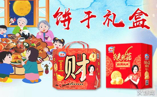 """""""盖能""""饼干礼盒大包装、豪品质,一片真心送父母、送亲朋"""