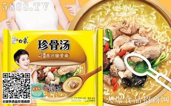 白象珍骨汤