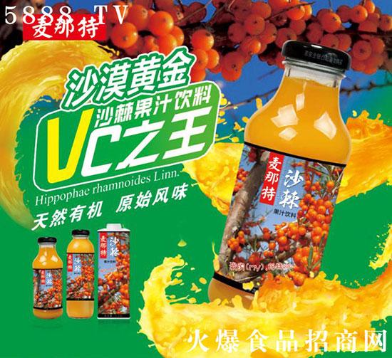 沙棘汁饮料,果汁市场热销,麦那特沙棘果汁真的火爆了 !
