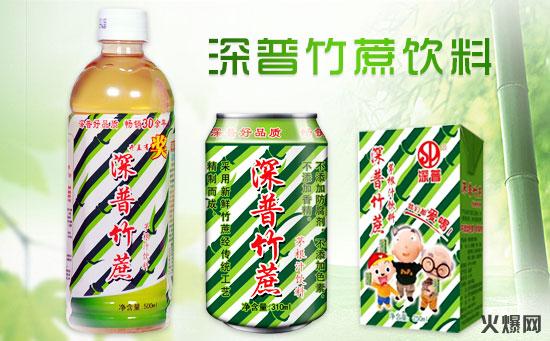 大健康产业极速发展,深普竹蔗汁顺应时代,引领植物饮品新潮流!