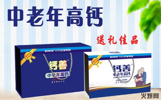 财发发钙善中老年高钙复合蛋白饮品礼盒:专为中老年人出品!时势造英雄,馈赠亲友最佳之品!