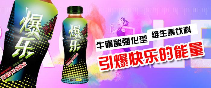 牛磺酸强化型维生素饮料