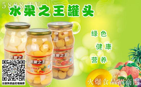 水果之王-罐头