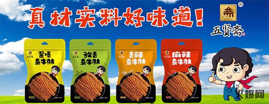 休闲食品经销商必看产品,五贤斋素牛肚抢占休闲食品品牌制高点!