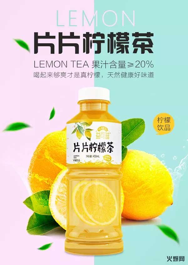 益可滋片片柠檬茶
