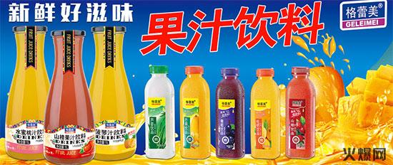 格蕾美玻璃瓶装果汁――绿色天然,品质高!