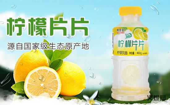 格蕾美柠檬饮品――鲜果鲜榨!