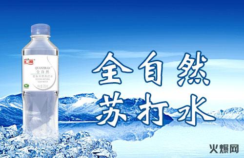 消费者健康意识加强,苏打水健康概念遇热