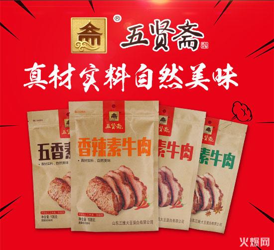 五贤斋素牛肉,麻辣鲜香全都有,直击年轻人消费需求!