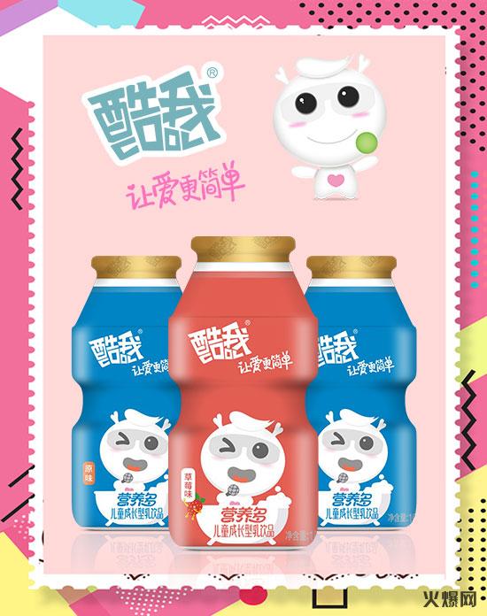 """天然植物+纯净奶源,""""酷我营养多""""引爆儿童乳饮品市场!"""