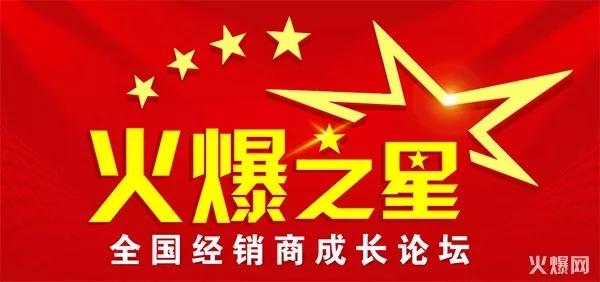 火爆之星全国经销商成长论坛【合肥站】
