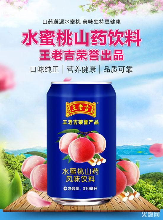 蜜桃山药汁