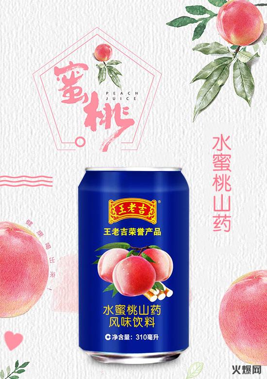 水蜜桃山药风味饮料