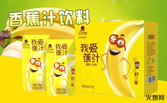 全渠畅销,广受追捧!鲜果冷压榨,能喝的鲜香蕉!