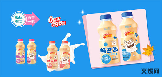 畅益添乳酸菌饮品