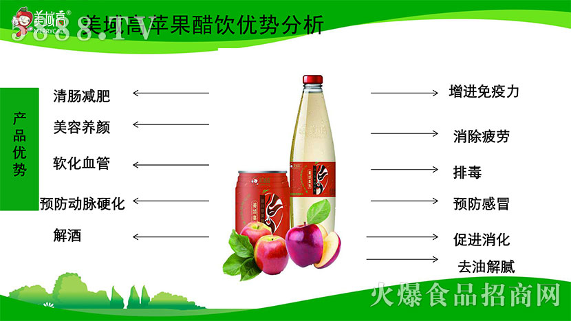 美域高苹果醋饮简介-15